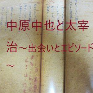 中原中也と太宰治の関係・出会いと仰天エピソードにびっくり!!
