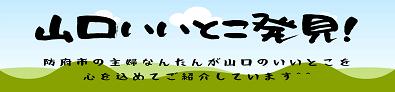 山口いいとこ発見!~防府市の主婦なんたん公式サイト~