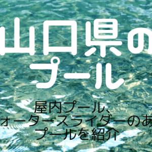 山口県のプール【まとめ】屋内プールやスライダー、大人も楽しめる人気のプールを紹介!