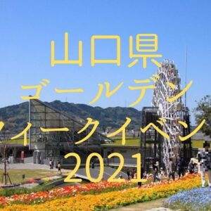 山口県のゴールデンウィークイベント2021【まとめ】イベントや穴場スポットをチェック!!