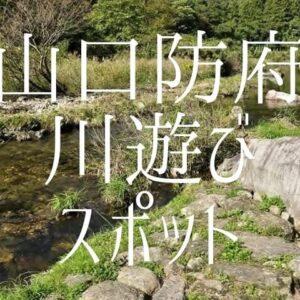 【山口・防府】川遊びスポット・バーベキューやキャンプもできるスポットを紹介